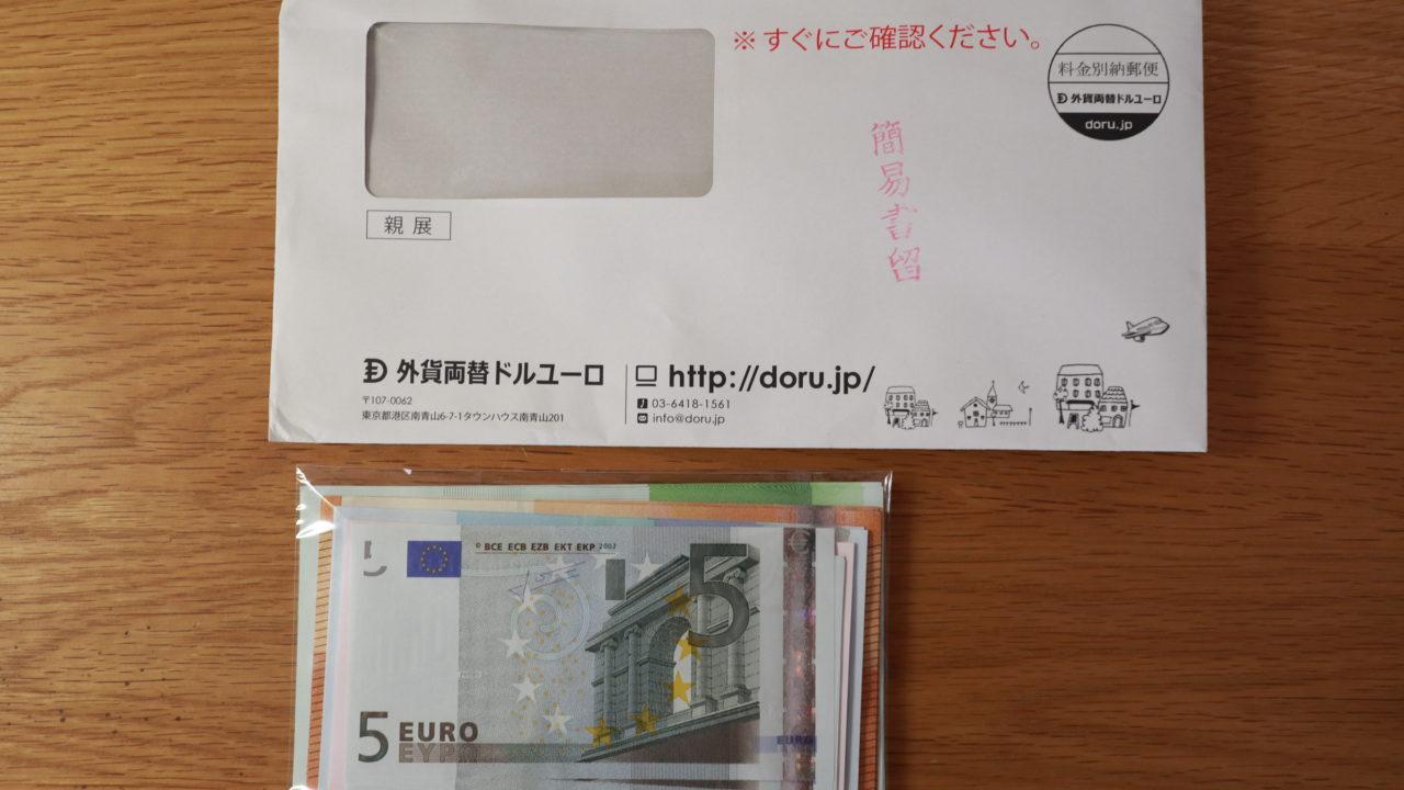 お得で便利な外貨両替、宅配サービス「外貨両替ドルユーロ」は簡易書留による配送で安心